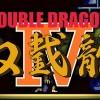 《雙截龍 4》1月登陸PS4/PC 支持雙人模式
