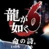 《人中之龍 6》登陸PC ?
