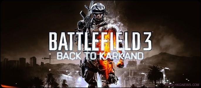 battlefield3_dlc