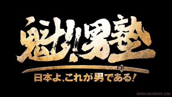 Sakigake-Otokojuku-PS3-Ann