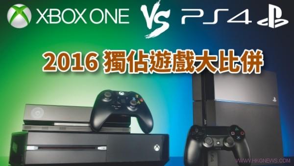 2016 xbox vs ps4