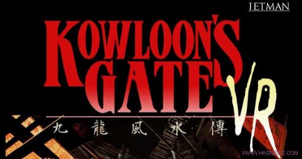 kowloon vr