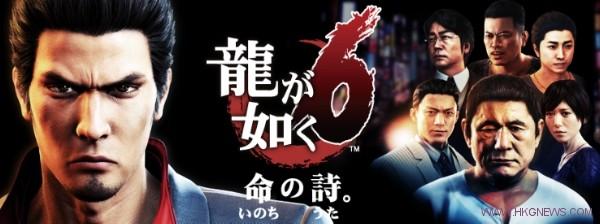 Yakuza6