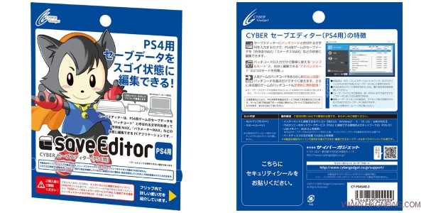 CYBER Save Editor PS4