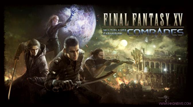 Final Fantasy 15 Multiplayer Expansion Trailer
